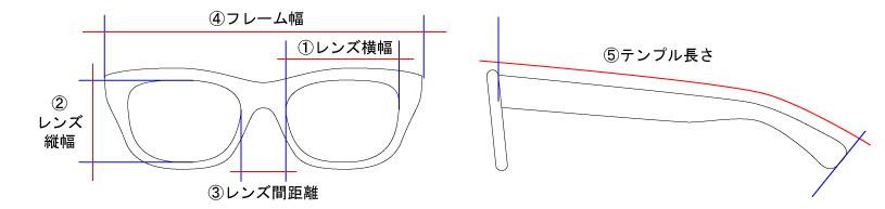 ボズュー メガネのサイズについて