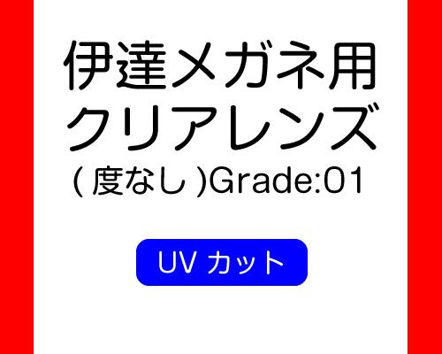 画像1: 伊達メガネ用クリアレンズ(2枚1組)