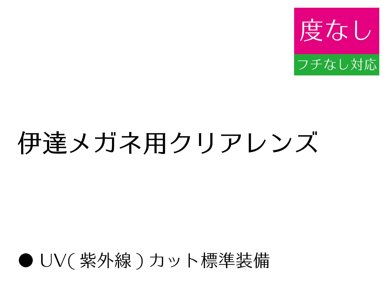 画像1: 伊達メガネ用クリアレンズ(2枚1組) (1)