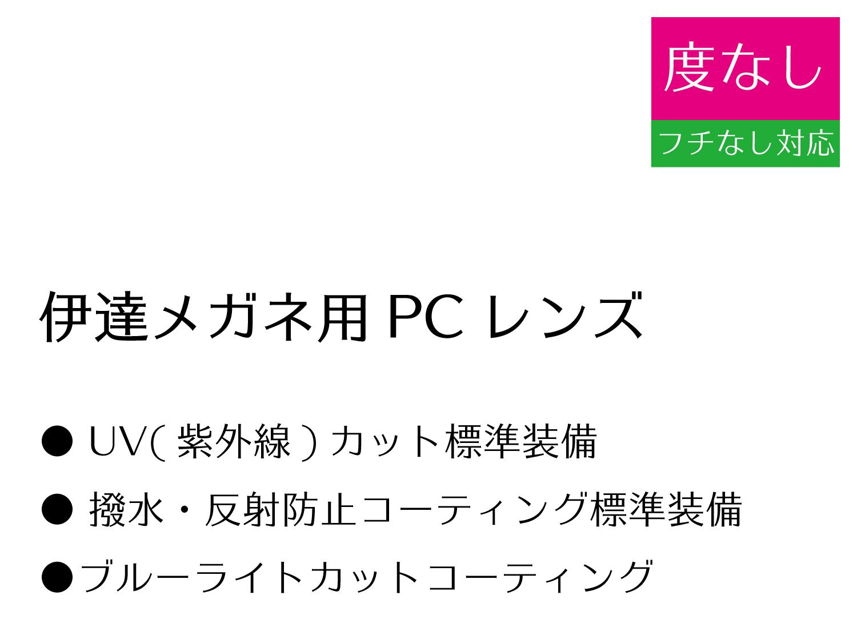 画像1: 伊達メガネ用PCレンズ(2枚1組) (1)